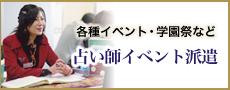 占い師イベント派遣