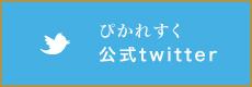ぴかれすく公式twitter