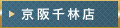 京阪千林店