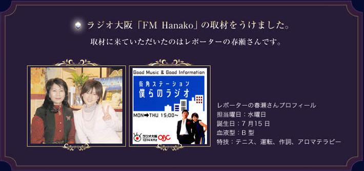 ラジオ大阪「FM Hanako」